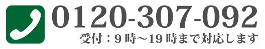 0120307092